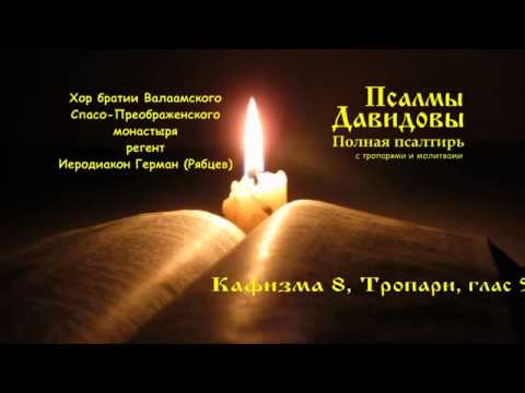 2014.02.05._ПСАЛМЫ ДАВИДОВЫ. ПОЛНАЯ