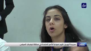 طلبة يحاكون جلسات الأمم المتحدة - (16-3-2018)
