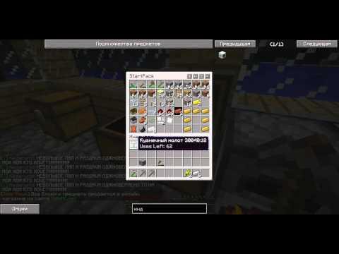 Minecraft Industrial craft 2 experemental.Часть 2