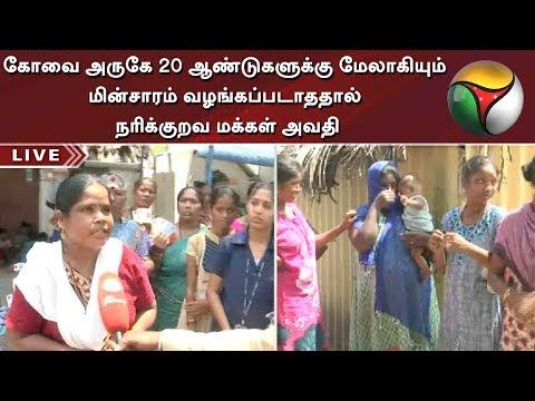 கோவை அருகே 20 ஆண்டுகளுக்கு மேலாகியும் மின்சாரம் வழங்கப்படாததால் நரிக்குறவ மக்கள் அவதி   Coimbatore  Puthiya thalaimurai Live news Streaming for Latest News , all the current affairs of Tamil Nadu and India politics News in Tamil, National News Live, Headline News Live, Breaking News Live, Kollywood Cinema News,Tamil news Live, Sports News in Tamil, Business News in Tamil & tamil viral videos and much more news in Tamil. Tamil news, Movie News in tamil , Sports News in Tamil, Business News in Tamil & News in Tamil, Tamil videos, art culture and much more only on Puthiya Thalaimurai TV   Connect with Puthiya Thalaimurai TV Online:  SUBSCRIBE to get the latest Tamil news updates: http://bit.ly/2vkVhg3  Nerpada Pesu: http://bit.ly/2vk69ef  Agni Parichai: http://bit.ly/2v9CB3E  Puthu Puthu Arthangal:http://bit.ly/2xnqO2k  Visit Puthiya Thalaimurai TV WEBSITE: http://puthiyathalaimurai.tv/  Like Puthiya Thalaimurai TV on FACEBOOK: https://www.facebook.com/PutiyaTalaimuraimagazine  Follow Puthiya Thalaimurai TV TWITTER: https://twitter.com/PTTVOnlineNews  WATCH Puthiya Thalaimurai Live TV in ANDROID /IPHONE/ROKU/AMAZON FIRE TV  Puthiyathalaimurai Itunes: http://apple.co/1DzjItC Puthiyathalaimurai Android: http://bit.ly/1IlORPC Roku Device app for Smart tv: http://tinyurl.com/j2oz242 Amazon Fire Tv:     http://tinyurl.com/jq5txpv  About Puthiya Thalaimurai TV   Puthiya Thalaimurai TV (Tamil: புதிய தலைமுறை டிவி)is a 24x7 live news channel in Tamil launched on August 24, 2011.Due to its independent editorial stance it became extremely popular in India and abroad within days of its launch and continues to remain so till date.The channel looks at issues through the eyes of the common man and serves as a platform that airs people's views.The editorial policy is built on strong ethics and fair reporting methods that does not favour or oppose any individual, ideology, group, government, organisation or sponsor.The channel's primary aim is taking unbiased and accurate information t