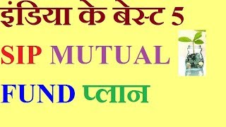 TOP 5 FIVE SIP MUTUAL FUND OF INDIA 2018