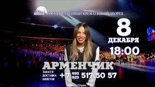 ARMENCHIK LIVE IN CONCERT IN MOSCOW 8-12-2013