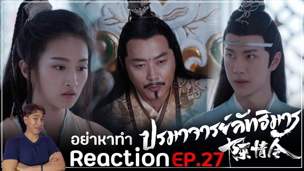 Reaction : ปรมาจารย์ลัทธิมาร (พากย์ไทย) Ep27 : รับบทนางใส่ร้ายป้ายสี