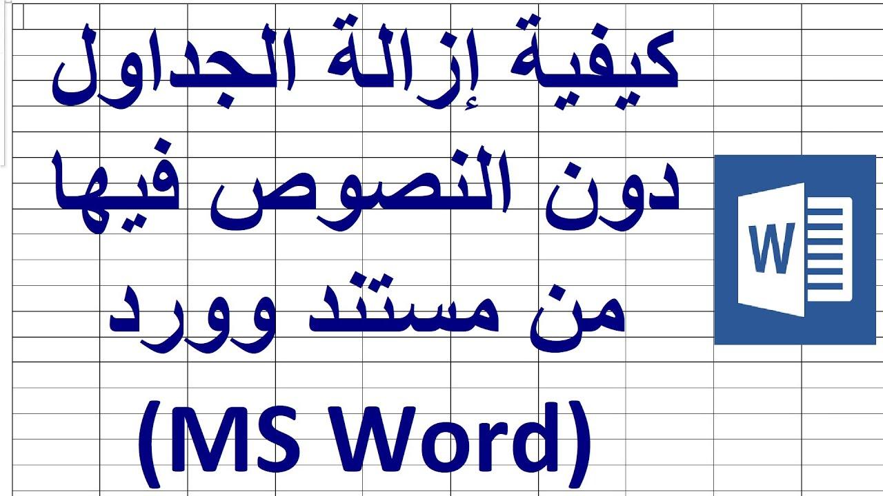 كيفية إزالة الجداول دون النصوص فيها من مستند وورد MS Word