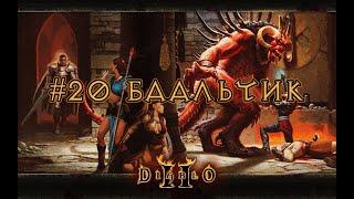 "Diablo II: Lord of Destruction - Эпизод 20 ""Баальчик"" (лайтинг-сорка) [Кошмар]"