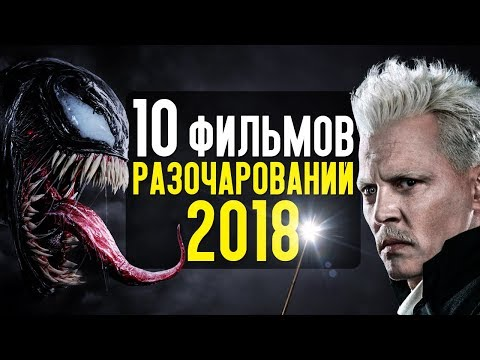 ТОП 10 ФИЛЬМОВ-РАЗОЧАРОВАНИЙ 2018 ГОДА - Видео онлайн