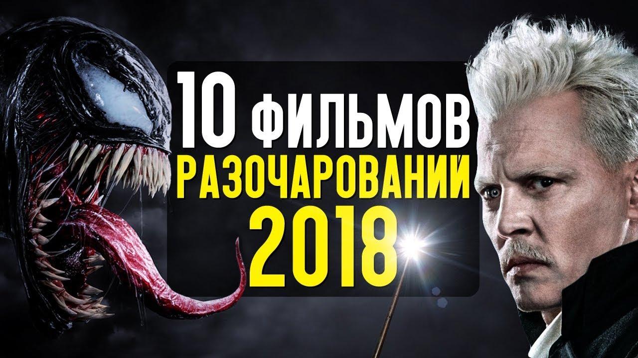 ТОП 10 ФИЛЬМОВ-РАЗОЧАРОВАНИЙ 2018 ГОДА - YouTube