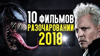 ТОП 10 ФИЛЬМОВ-РАЗОЧАРОВАНИЙ 2018 ГОДА
