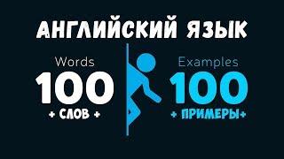 100 английский слов с примерами №4. Basic English 1000