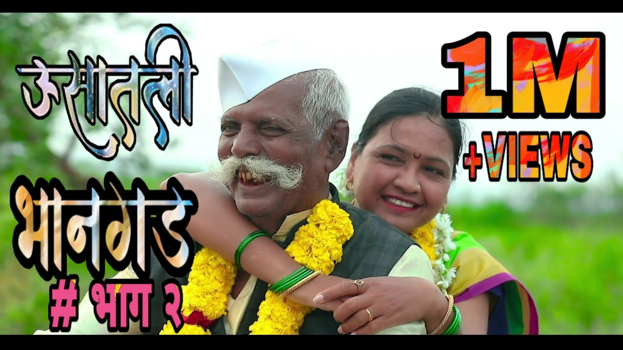 Download ऊसातली भानगड |भाग#२|मराठी वेब सिरीज | Usatali Bhangad |EP#2 | Marathi Web Series..