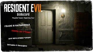 Послания на стенах. Шепот в наушниках ● Resident Evil 7 Teaser: Beginning Hour