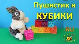 Учимся считать от 1 до 10. Зайчик Пушистик и кубики. Развивающее видео для малышей