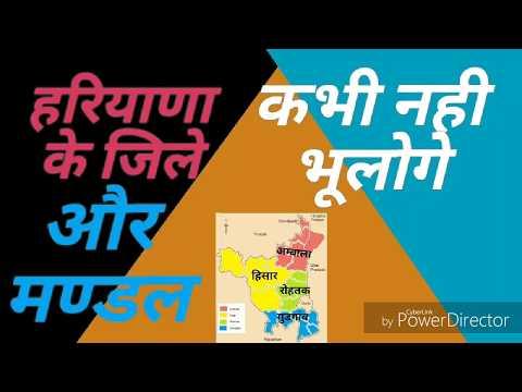 Haryana district aur division trick 2017 (हरियाणा के  22 जिले और 6 मण्डल) haryana police_hr exam