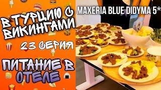 В ТУРЦИЮ С ВИКИНГАМИ 23 серия Разнообразное питание в отеле Maxeria Blue Didyma 5 ОТДЫХ 2020