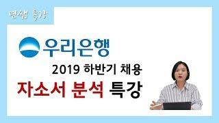 [면쌤특강] 2019 하반기 우리은행 자기소개서 특강 전격 공개! (feat.합소서)