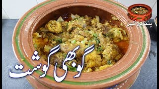 Gobhi Gosht, Easy and Tasty Gobhi Gosht آسان اور مزیدار گوبھی گوشت (Punjabi Kitchen)