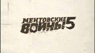 Mentovskie Voinu (Cops wars) - Opening Theme (Russian TV series)