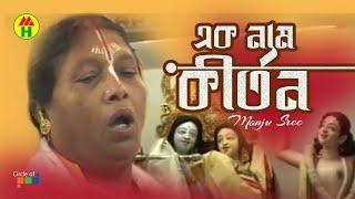 এক নাম কীর্তন - Monju Sree - Ek Naam Kirton - Monju Sree Somproday