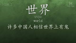Chinese HSK 3 vocabulary 世界 (shìjiè), ex.3, www.hsk.tips
