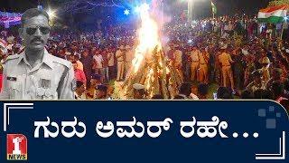 ಹುತಾತ್ಮ ಯೋಧ ಗುರು ಪಂಚಭೂತಗಳಲ್ಲಿ ಲೀನ... | Last Rites of Martyr CRPF Jawan H Guru