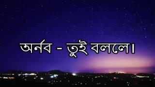 Arnob - Tui Bolle Lyrics Video