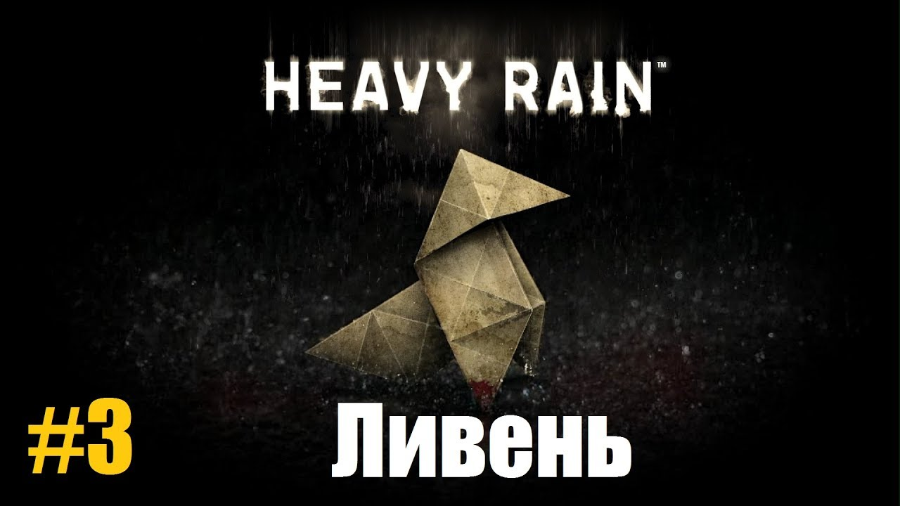 Heavy Rain: the passage from A to Z. Secrets, tips 3