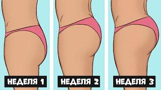 5 Лучших Упражнений для Ягодиц Обязательно попробуй