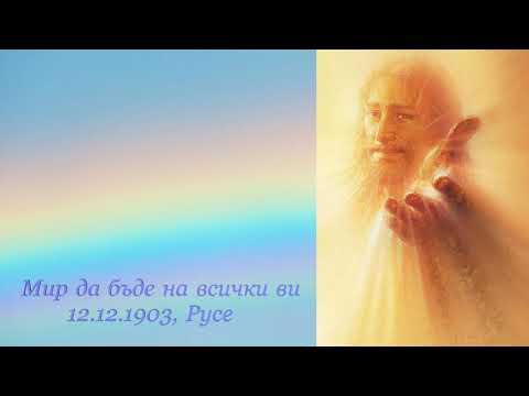 12.12.1903г. Мир да бъде на всички ви - Петър Дънов
