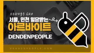 서울,인천 식당아르바이트는 든든한파출부