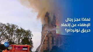 صحفي يكشف سبب عجز رجال الإطفاء عن اخماد حريق كاتدرائية نوتردام