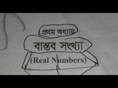 Summary|Class 9, 10 general math solution in bd (chap 1 summary)|real number