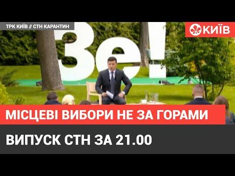 Телеканал Київ: Випуск СТН за 21.00 - хто буде боротися за крісло мера