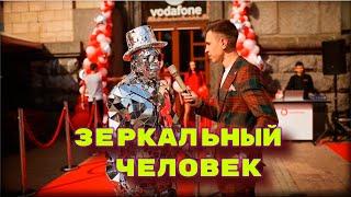 Зеркальные люди Киев, зеркальный человек хостес Украина