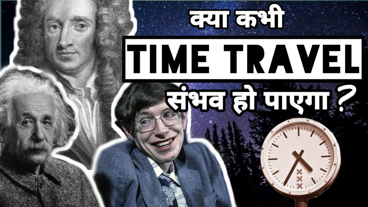 Is Time Travel Possible? Time Travel करने के तरीके - YouTube