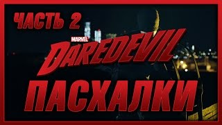 Пасхалки в сериале Сорвиголова - 1 Сезон ( часть 2 ) / Daredevil - 1 Season ( part 2 ) Easter Eggs