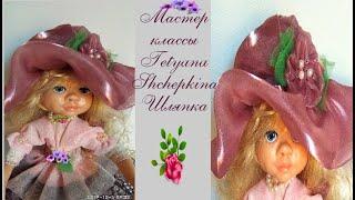 головные уборы для кукол. Шляпа  . Мастер класс  ,GORRO DE MUECA SUPER FACIL  1   часть