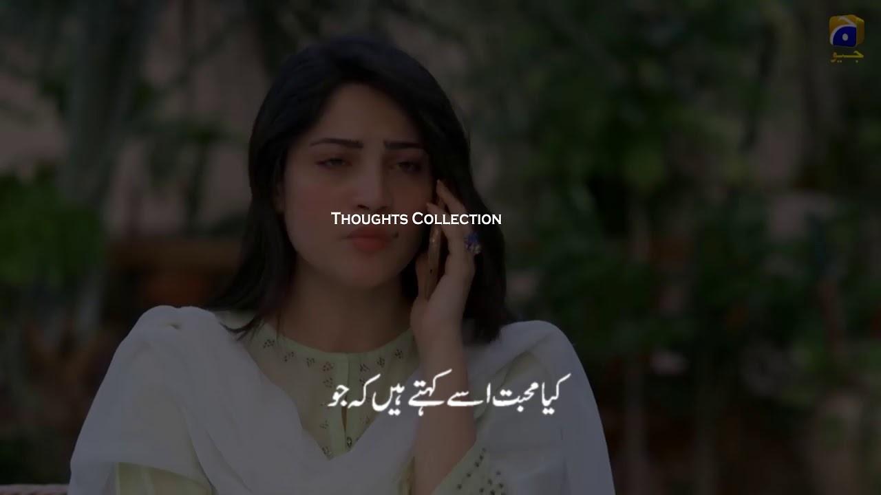 kahin deep jale drama best dialogue whatsapp status Latest Episode
