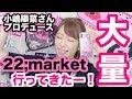 【購入品紹介】小嶋陽菜さんプロデュース22;market行ってきた!かわいいかわいいかわ…