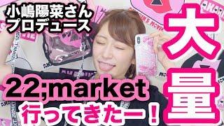 【購入品紹介】小嶋陽菜さんプロデュース22;market行ってきた!かわいいかわいいかわいい