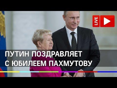 Путин поздравляет с 90-летием Александру Пахмутову. Прямая трансляция