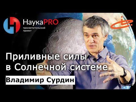 Владимир Сурдин - Приливные силы в Солнечной системе