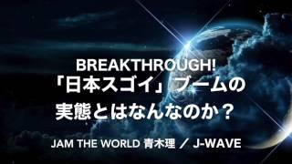 #jamtheworld 「日本スゴイ」ブームの実態とはなんなのか? 20170114