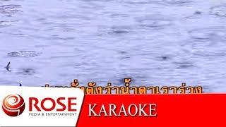 ฝนจางนางหาย - พงษ์เทพ กระโดนชำนาญ (KARAOKE)