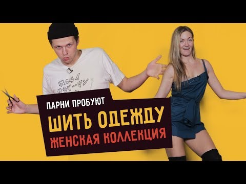 paren-v-zhenskoy-odezhdi-video