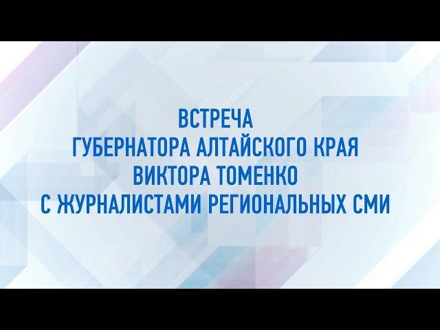 Итоговое интервью губернатора Алтайского края Виктора Томенко журналистам краевых СМИ