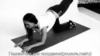 Гимнастика для похудения(Как быстро и легко привести свое тело в форму и похудеть? Это видео расскажет о самой эффективной гимнастик..., 2012-06-12T13:03:35.000Z)
