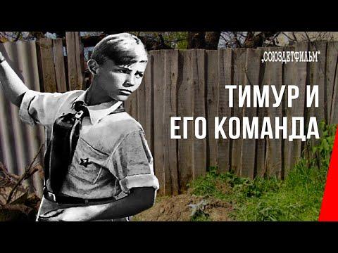 смотреть онлайн тимур и его команда 1 серия