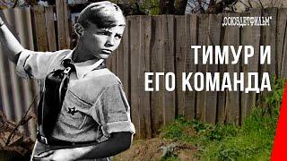 Тимур и его команда / Timur and His Team (1940) фильм смотреть онлайн