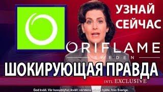 ORISISTEMA - орифлейм заработок через интернет