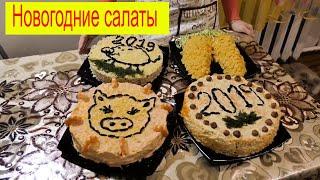 Новогодний салат ДАМСКИЙ КАПРИЗ !!!!!!